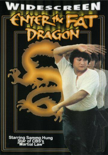 Скачать дораму Выход жирного дракона Fei Lung gwoh gong