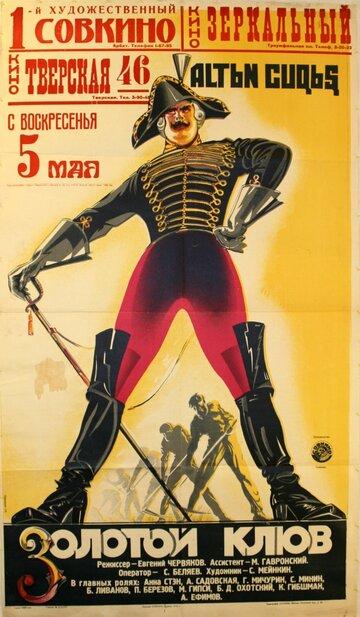 Золотой клюв (1929)