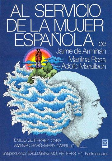 Обслуживание испанской женщины (1978)