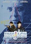 "Беглец / Корпорация ""Бессмертие"" / Freejack (Джеф Мерфи / Geoff Murphy) [HDTVRip] MVO (Канал «Петербург-5»)"