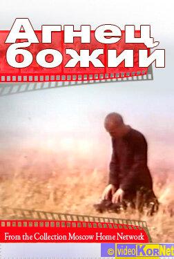 Агнец божий (1971)