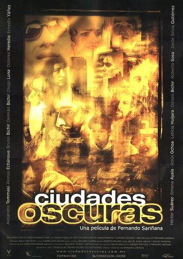 Темные города (2002)