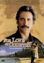Во имя любви (2000)