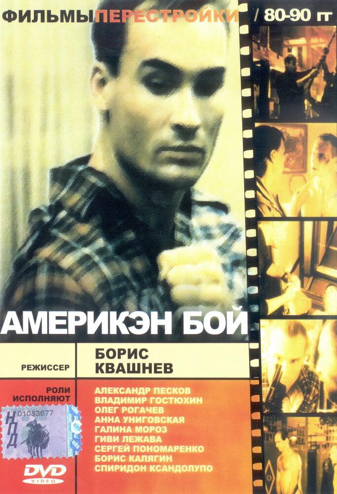 «Америкэн Бой» — 1992