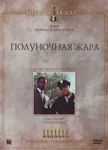 Постер             Фильма Полуночная жара