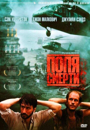 Фильм Поля смерти