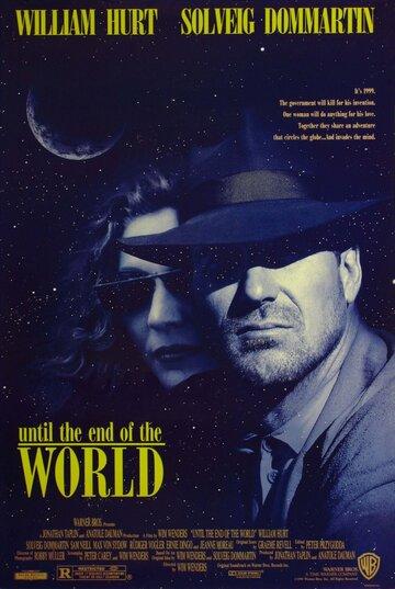 Когда наступит конец света 1991