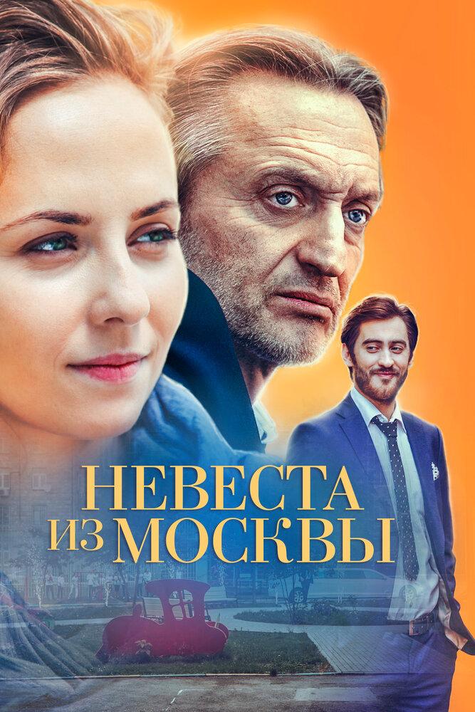 Смотреть фильм невеста со станиславом бондаренко в главной роли