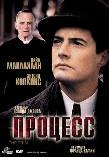 Процесс (1992)