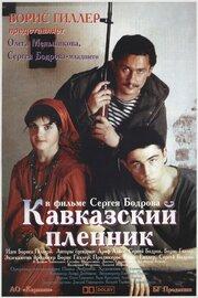 Смотреть онлайн Кавказский пленник