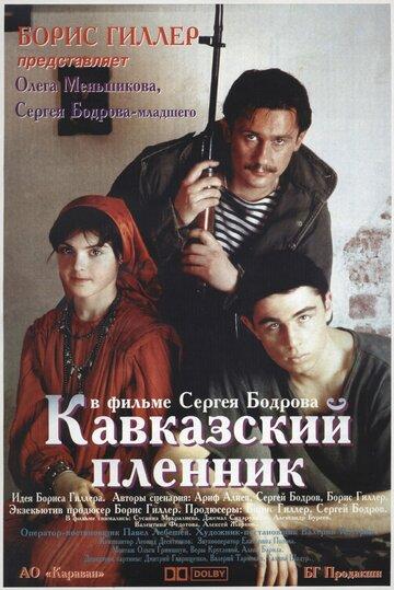 Кавказский пленник (Kavkazskiy plennik)