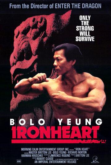 Постер к фильму Железное сердце (1992)