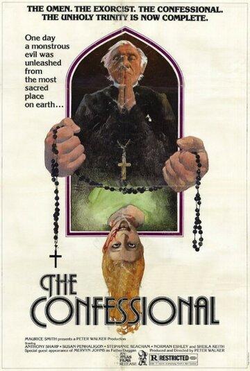 Дом смертного греха (1975)
