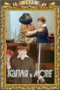 Капля в море (1973)