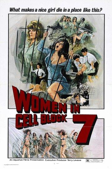 Секретный дневник женской тюрьмы (1973)