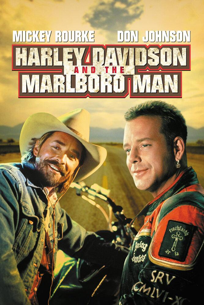 Постер Харлей Дэвидсон и ковбой Мальборо