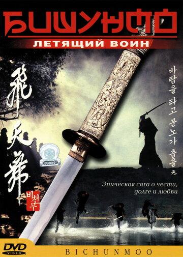 Бишунмо – летящий воин