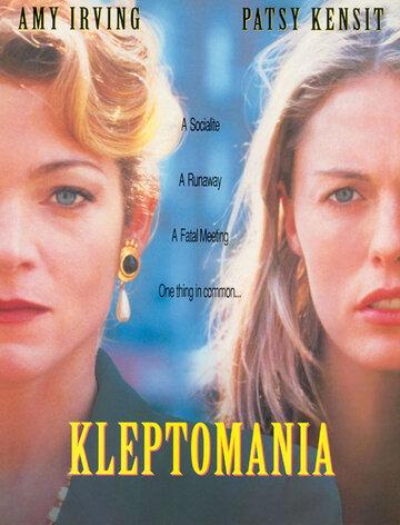 Клептомания (1995)