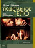 Подставное тело (1984)