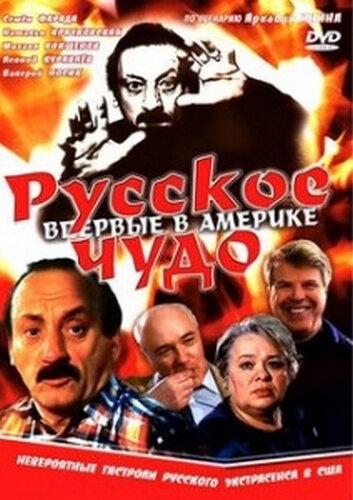 Русское чудо (1994)
