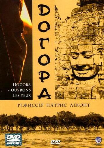 Догора (2004)