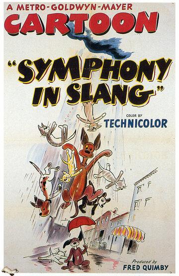 Сленговая симфония (1951)