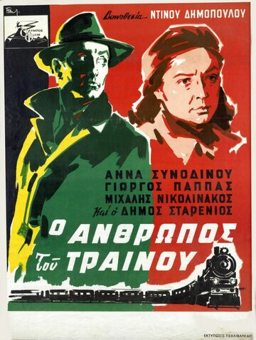 Человек с поезда (1957)