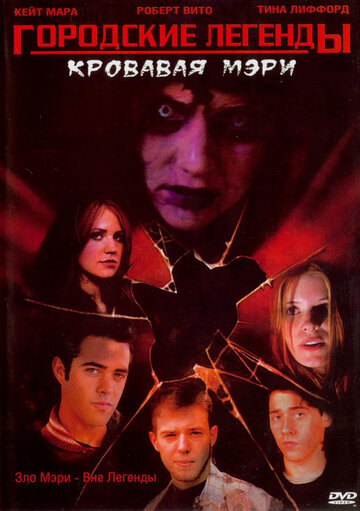 ��������� ������� 3: �������� ���� (Urban Legends: Bloody Mary)