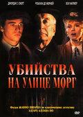 Убийства на улице Морг (1986)