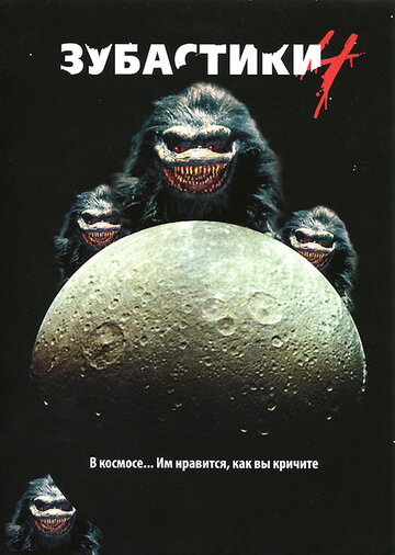 ��������� 4 (Critters 4)