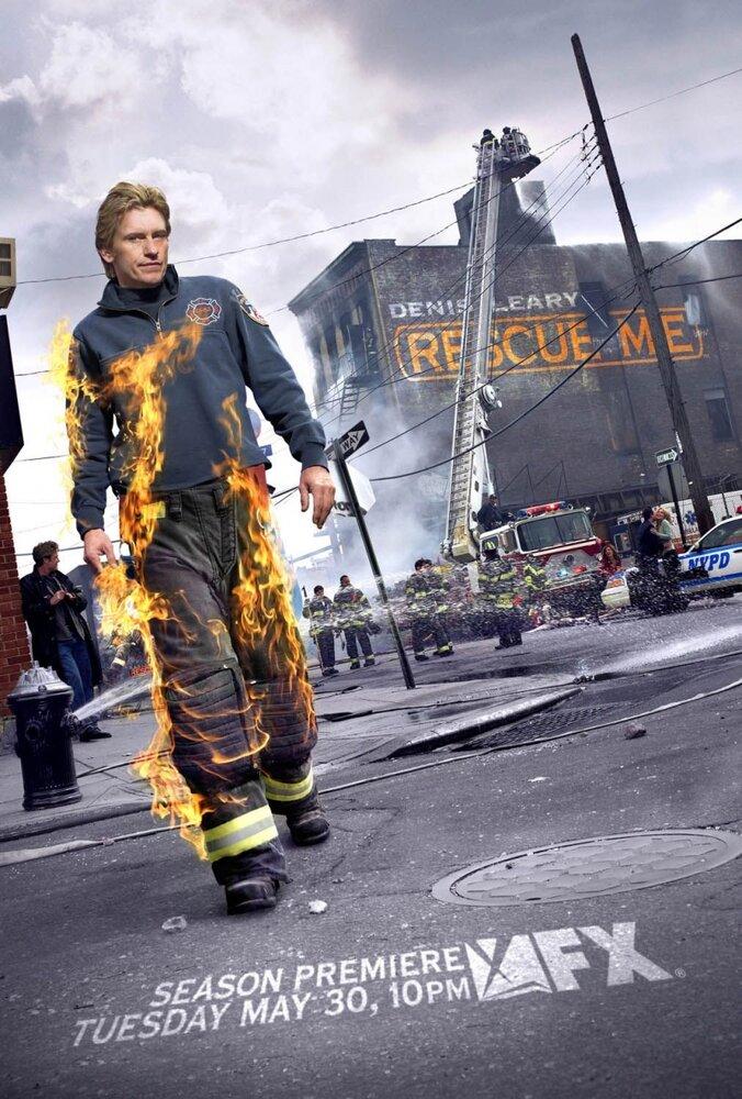 Спаси меня 1-7 сезон 1-9 серия СТС | Rescue Me