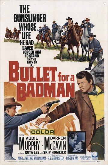 Пуля для негодяя (1964)