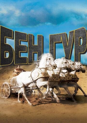 ���-��� (Ben-Hur)