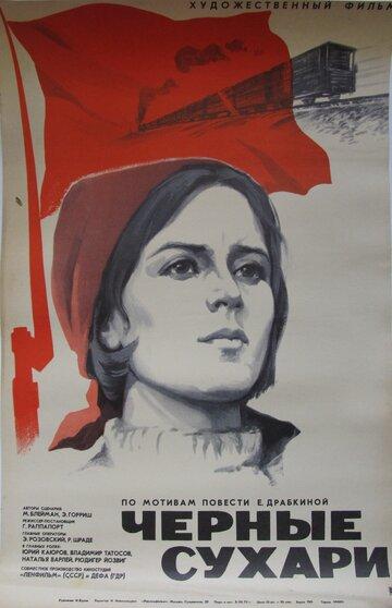 Черные сухари (1971)