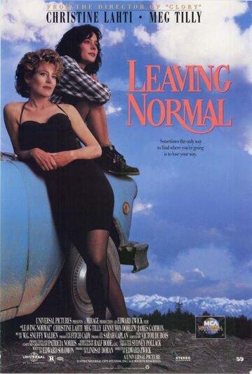 Побег из Нормала (1992)