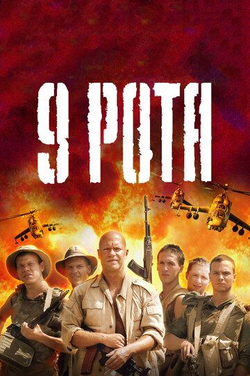 9 рота (2005) полный фильм онлайн