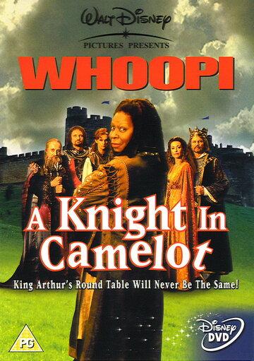Рыцарь Камелота 1998