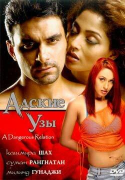 Адские узы (2004)