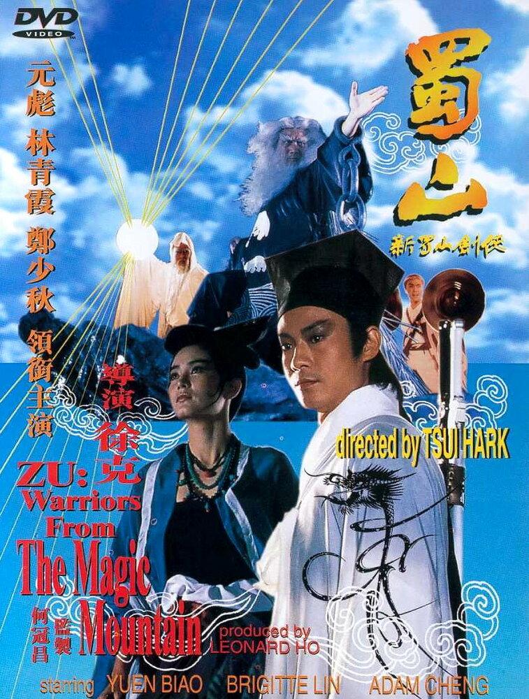 Скачать дораму Войны Зу Shu Shan - Xin Shu shan jian ke