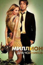 Смотреть Миллион для чайников (2013) в HD качестве 720p