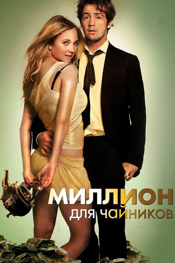 Отзывы к фильму – Миллион для чайников (2011)