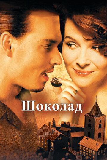 Постер к фильму Шоколад (2000)