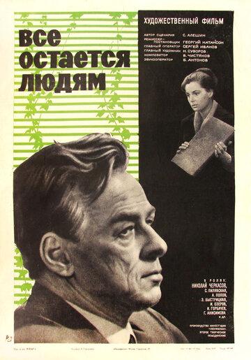 Все остается людям (1963)