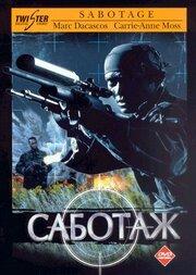 Саботаж (1996)