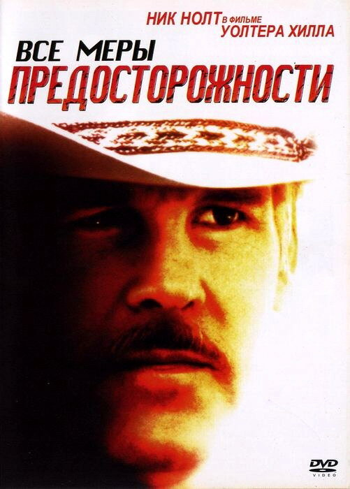Все меры предосторожности (1987)