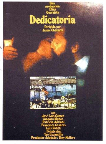Преданность (1980)