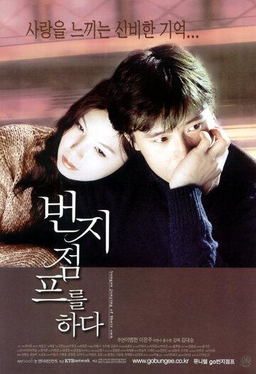Прыжок с тарзанкой (2001)