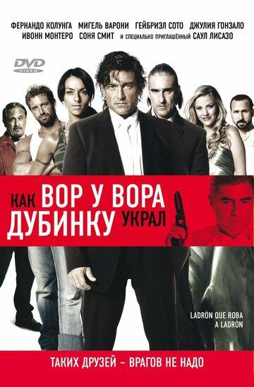 Как вор у вора дубинку украл (2007)