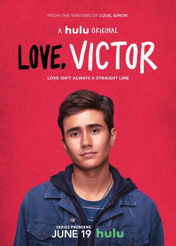 С любовью, Виктор (2020)
