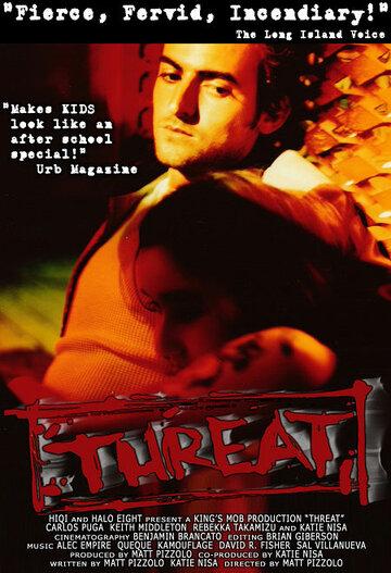 Угроза (2006)
